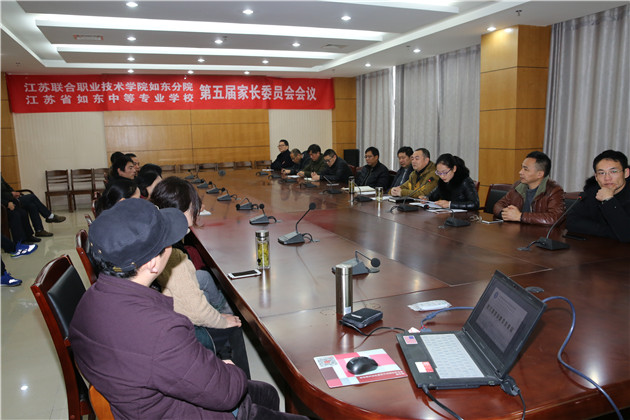 [组图]如东中专召开第五届学生家长委员会会议